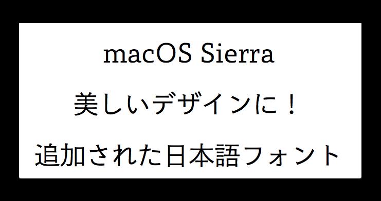 【macOS Sierra】美しいデザインに!追加された11の日本語フォント