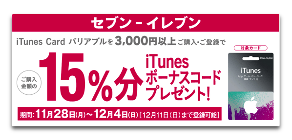 セブンイレブン、15%分iTunes ボーナスコードプレゼントを11月28日(月)から