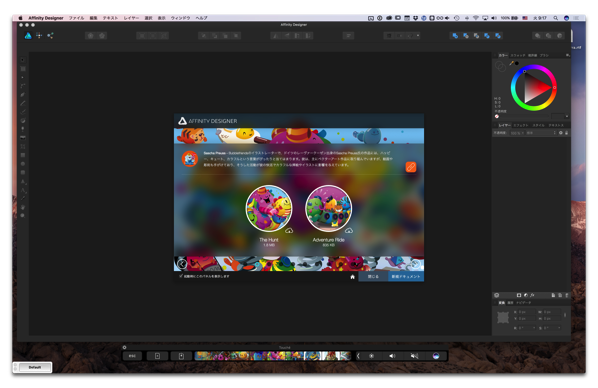 【Mac】「Affinity Designer」プリセットがリセットされる問題を修正した「1.5.3」をリリース