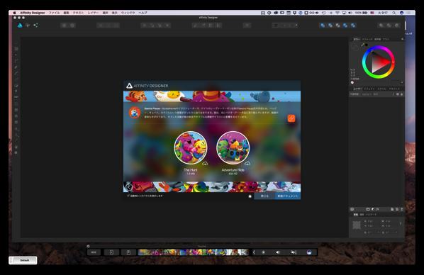 【Mac】ベクトル方式のグラフィック デザイン ソフトウェア「Affinity Designer」バージョンアップでTouch Barをサポート