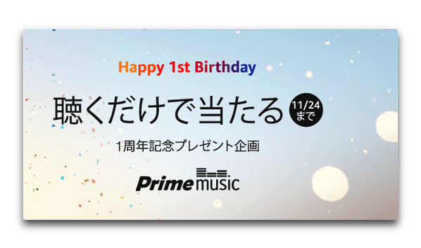Amazon、「Prime Music」の開始1周年を記念して「海外旅行&Bluetoothスピーカー プレゼント」