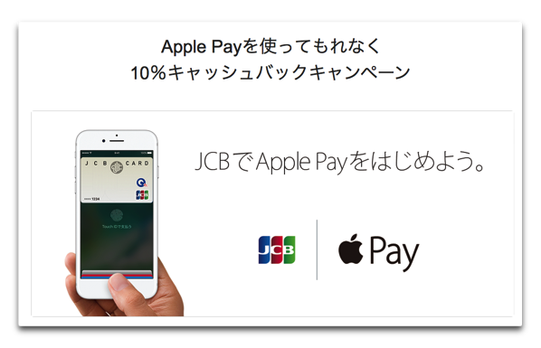 JCBの「Apple Payを使ってもれなく10%キャッシュバックキャンペーン」はSuicaへのチャージも対象になる!
