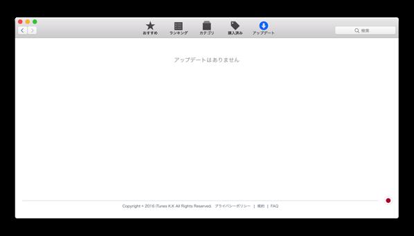 Mac App Storeでアップデートの履歴が表示されなくなった問題を解決する方法