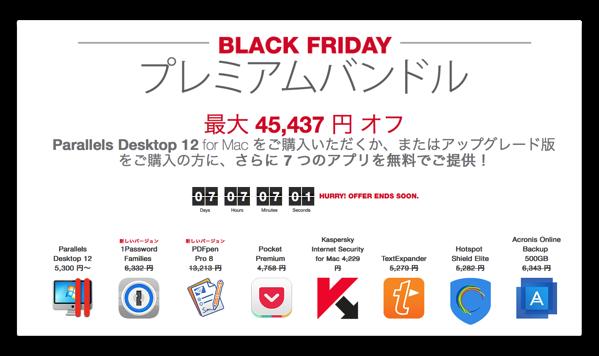 【Mac】Parallels、Black Fridayで「Parallels Desktop 12 for Mac」を含む8アプリのバンドルセールで最大 45,437 円 オフ