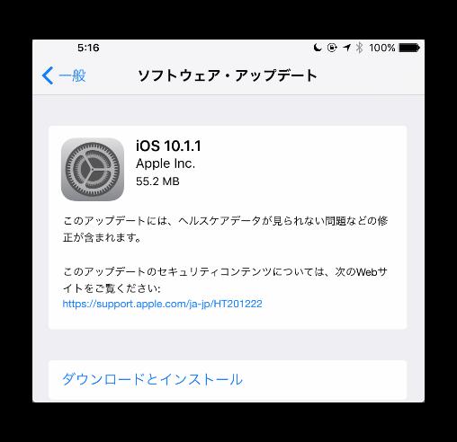 IOS1011 001