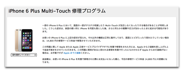 Apple、「iPhone 6 Plus Multi-Touch 修理プログラム」を開始