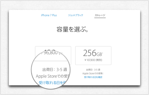 IPhone7PlusJB 001a