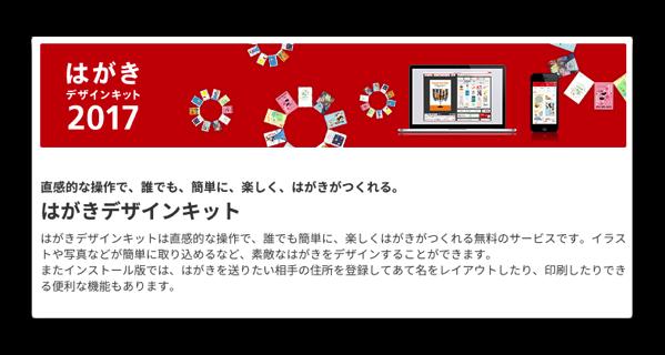 【Mac】Safariで日本郵政グループの「はがきデザインキット2017」(無料)をインストールする方法