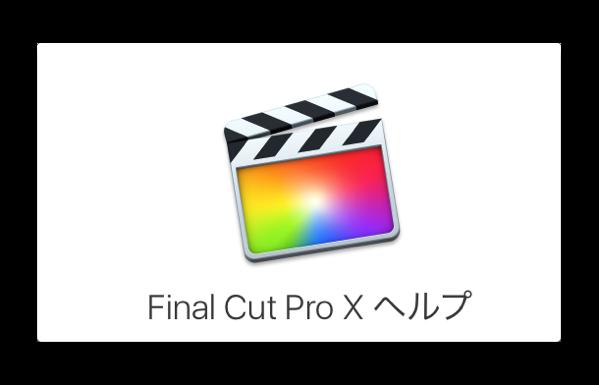 Apple、「Final Cut Pro X 10.3」「Motion 5.3」に対応したユーザマニュアルを公開
