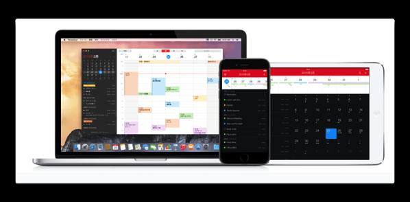 【Mac】カレンダー&リマインダー「Fantastical 2」がバージョンアップ、現在セール中