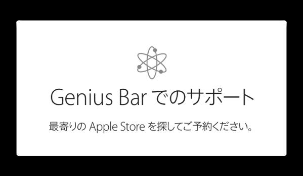 Apple、Genius Barの年内予約可能日ですでに予約がとれない店舗も