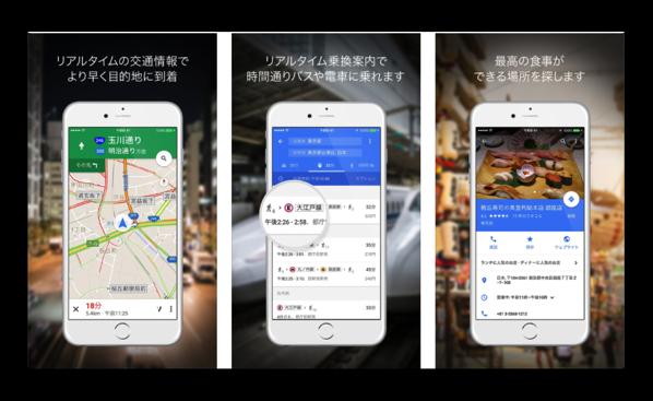 【iOS】Google マップ、バージョンアップで「付近の交通状況」ウィジェットを追加