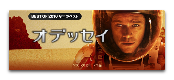 Movie2016best 003