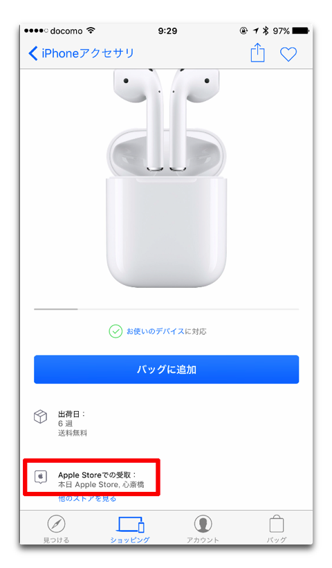 Airpods1223 001
