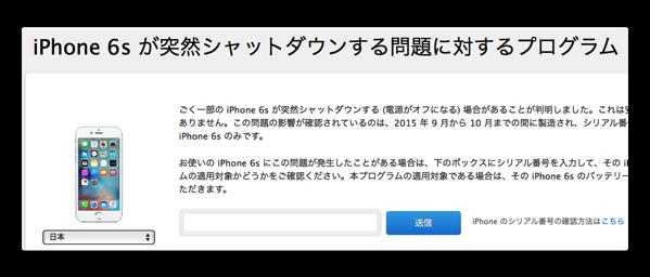 「iPhone 6s」の「交換/リペアエクステンションプログラム」はApple Store直営店でも預かりになる場合もある