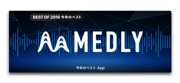 Apple、iTunes ムービーの 「BEST OF 2016 今年のベスト」を発表
