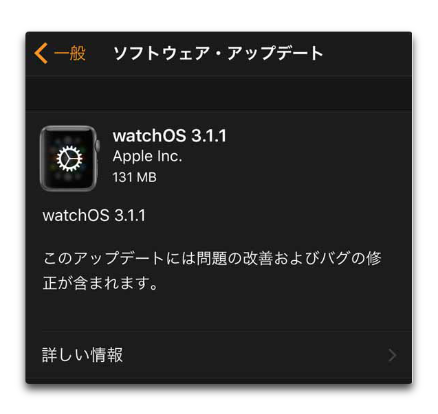 WatchOS311 001