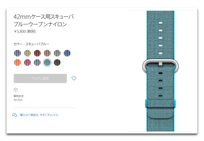ApplewatchBand 001