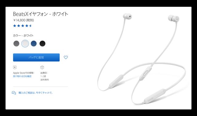 BeatsX0211 001