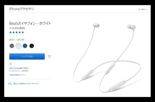 Apple.comで「BeatsX」の販売が開始されています