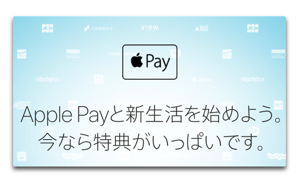 【Apple Pay】AMERICAN EXPRESSが「Apple Pay」に対応で5,000円キャッシュバックのキャンペーン