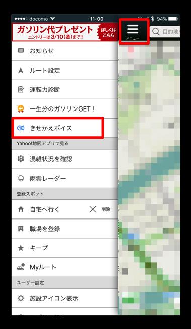 YahooNavi 002
