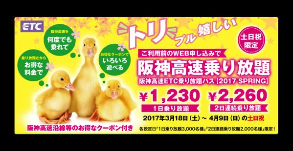 阪神高速、2017年春の「阪神高速乗り放題」キャンペーンを開催