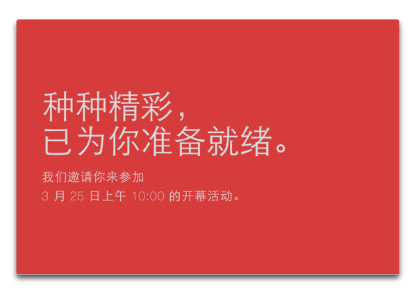 Apple、中国南京市に新しい直営店「Apple 南京金茂汇」をオープンすると発表