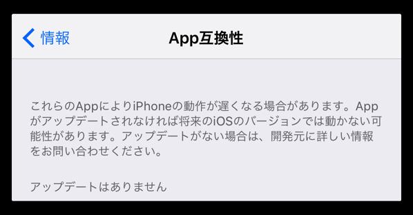 Apple、次期「iOS 11」で32ビットアプリのサポートを終了