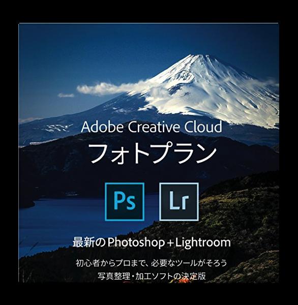 【Mac/PC】Amazonで「Adobe Creative Cloud フォトグラフィプラン」が27%オフ、買うなら今!