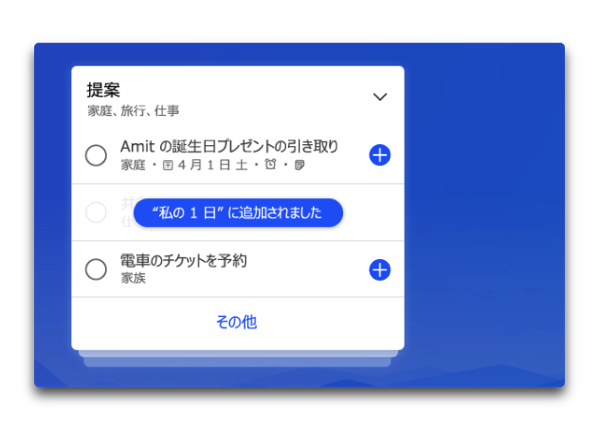MicrosoftToDo 003