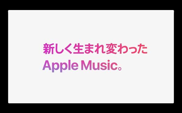 Apple Japan、新しいCM「新しく生まれ変わった Apple Music」を公開