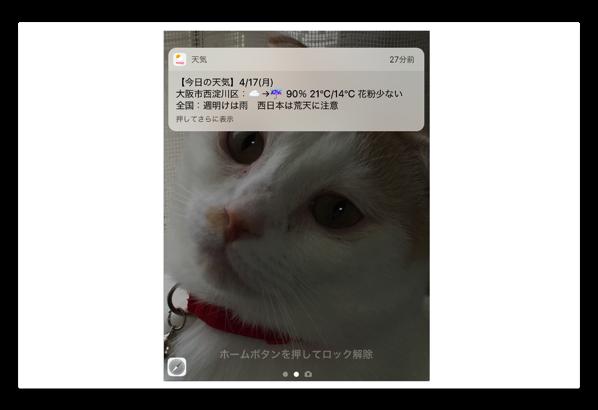 iPhone、iPadを充電する時にチャイムが鳴ったりや振動させない方法