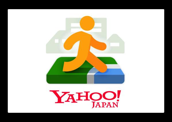 【iOS】「Yahoo!地図」バージョンアップでアイコンを変更、検索や道案内もパワーアップ