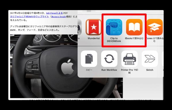 【iPad/iPhone】Webサイトを翻訳してPDFとしてエクスポートする方法