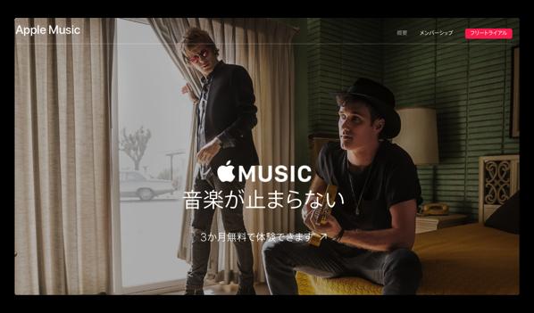 Apple Musicの3ヶ月間のトライアルが、オーストラリア・スペイン・スイスで廃止、他国への影響は?