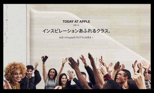 Apple、世界で「Today at Apple」をスタート