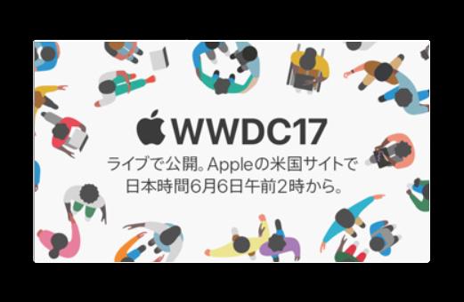 Apple、6月6日午前2時(日本時間)にWWDC 2017基調講演をライブで公開
