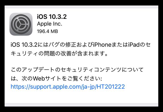 IOS1032 001