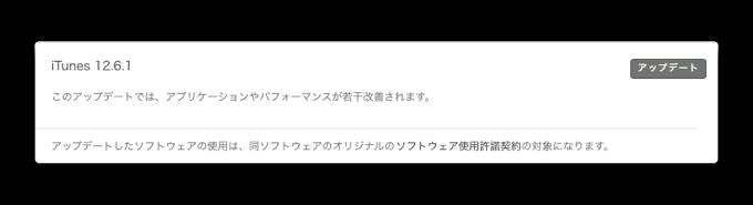 ITunes1261 001