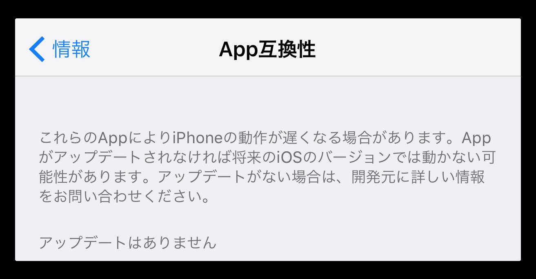 【iOS】32-bitアプリは完全にサポート終了か?App Storeの検索できなくなっている