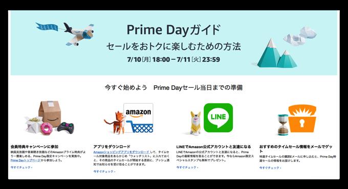 AmazonPrimeDay 004
