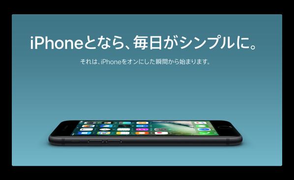 AppleのiPhoneがこれらの5つの主要産業にどのように影響を与え、盛り上げ、混乱させたか