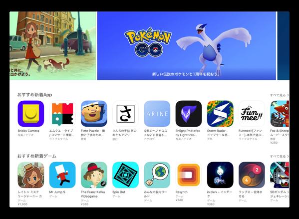 App Storeの収益は、引き続きGoogle Playを凌駕