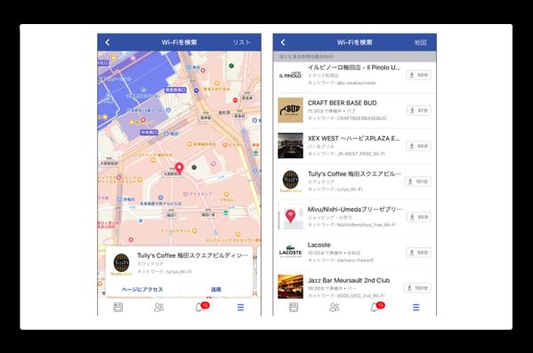 【iPhone】Facebookを使ってどこにいてもWi-Fi接続を見つける方法