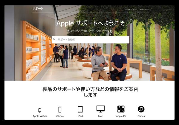 Apple、サポートのサイトをリニューアル、「iOS 11」にアップデートする前の下準備方法も