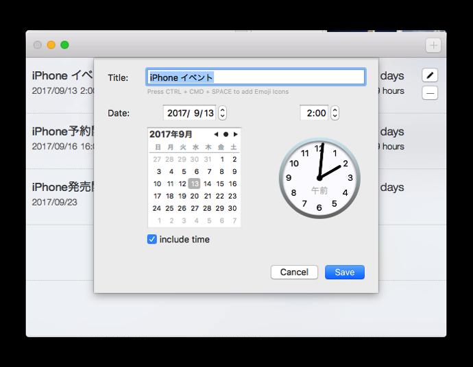 【Mac / iOS】iCloudで同期するカウントダウンアプリ「Countdowns」