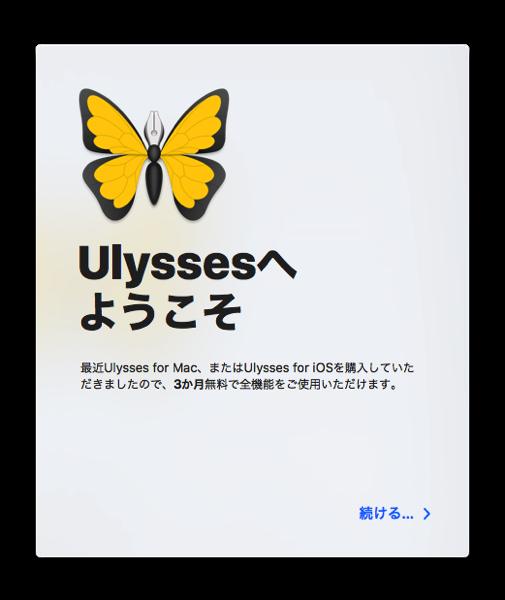 Ulysses 002