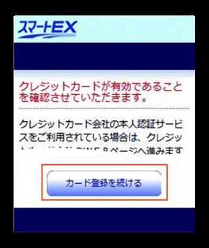SmartEX 011