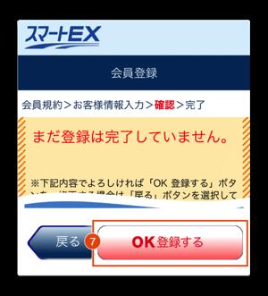 SmartEX 014